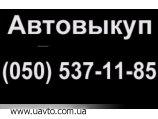 Куплю Автовыкуп в Украине