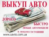 Куплю Автовыкуп Киев