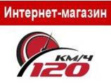 Интернет-магазин 120км/ч