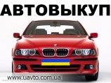 Куплю Сегодня! Куплю Ваше авто!