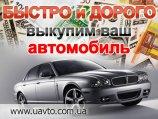 Куплю Автовыкуп любых авто Харьков
