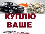 Куплю Авто