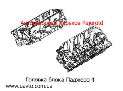 двигателя Головка блока Паджеро Вагон 4