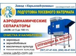 Зерноочиститель АСМ-5 Сепаратор зерна АСМ-5