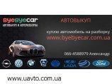 Куплю Выкуп авто в Харькове