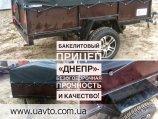 Прицеп Бакелитовый прицеп 2м Днепр-2013 новый из бакелита