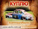 Куплю Автовикуп