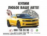 Куплю Выкуп Вашего Авто Автовыкуп