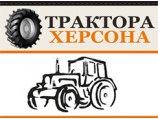 Трактора Херсона