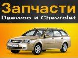 Daewoo и Chevrolet