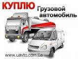 Куплю Автовыкуп грузовых авто