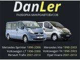 Разборка микроавтобусов Данлер
